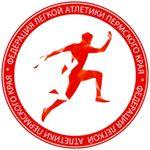 Федерация легкой атлетики