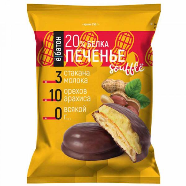 Печенье протеиновое Ё/БАТОН с суфле 20%, 50 г