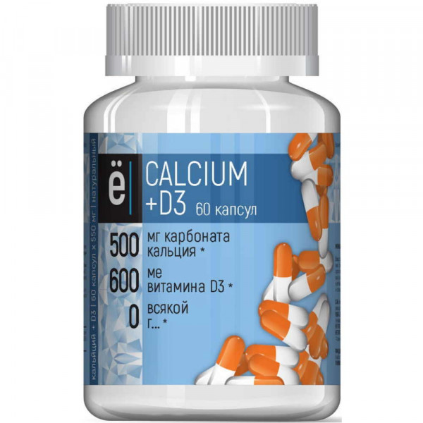Кальций + витамин D3